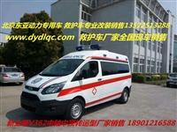 北京全顺救护车专卖店  福特全顺救护车厂家 v348救护车价格