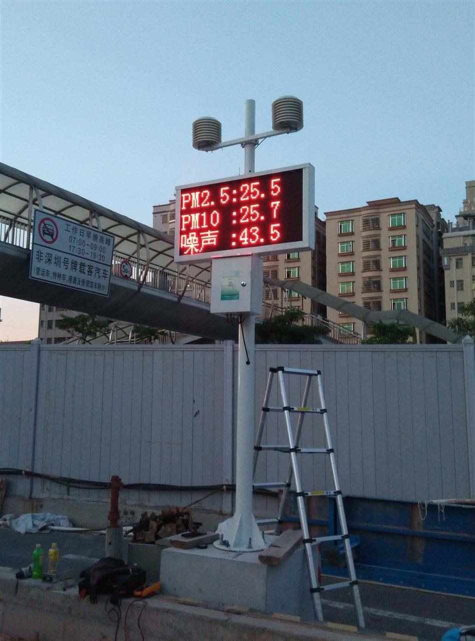 噪聲揚塵監測  24小時揚塵在線監測系統