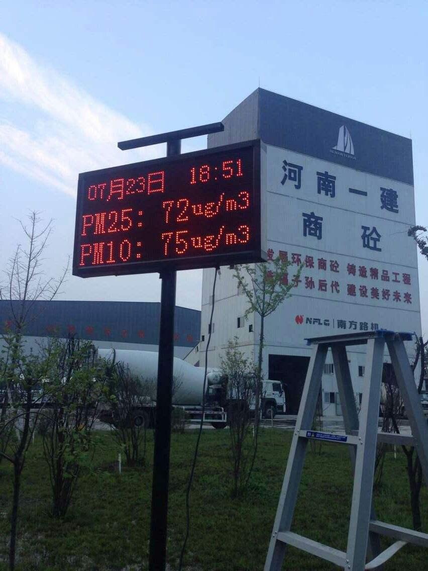 建筑工地揚塵監測 揚塵監測系統價格