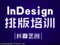 排版InDesign长春排版培训长春杂志书ID培训