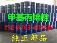 甲基丙烯酸生产厂家 甲基丙烯酸供应商价格 甲基丙烯酸多少钱一吨