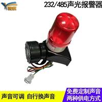 声光报警器 485串口通讯声光同时警报喇叭 220V 12V免费定制语音