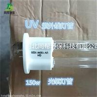 废气处理环保设备UV光氧灯管 紫外线消毒灯管