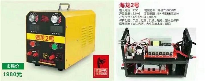 海龙98000w吸鱼机电鱼机