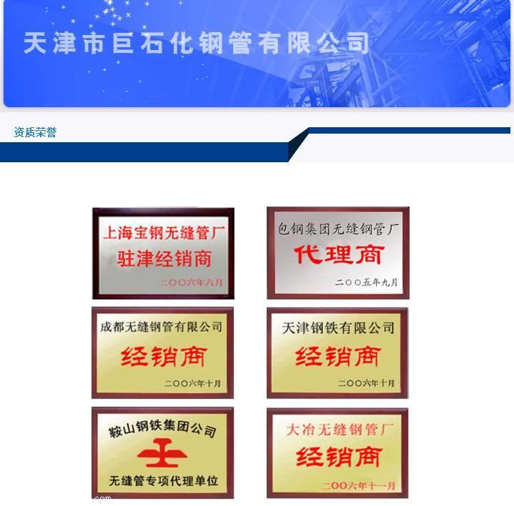 12cr1movg无缝钢管天津市巨石化钢管有限公司