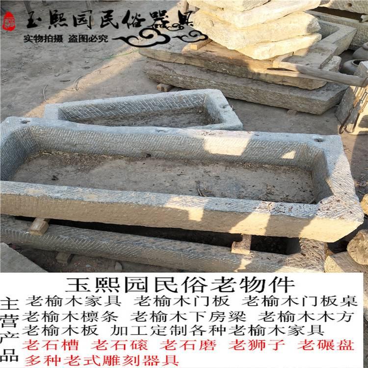老石器价格,老石槽多少钱