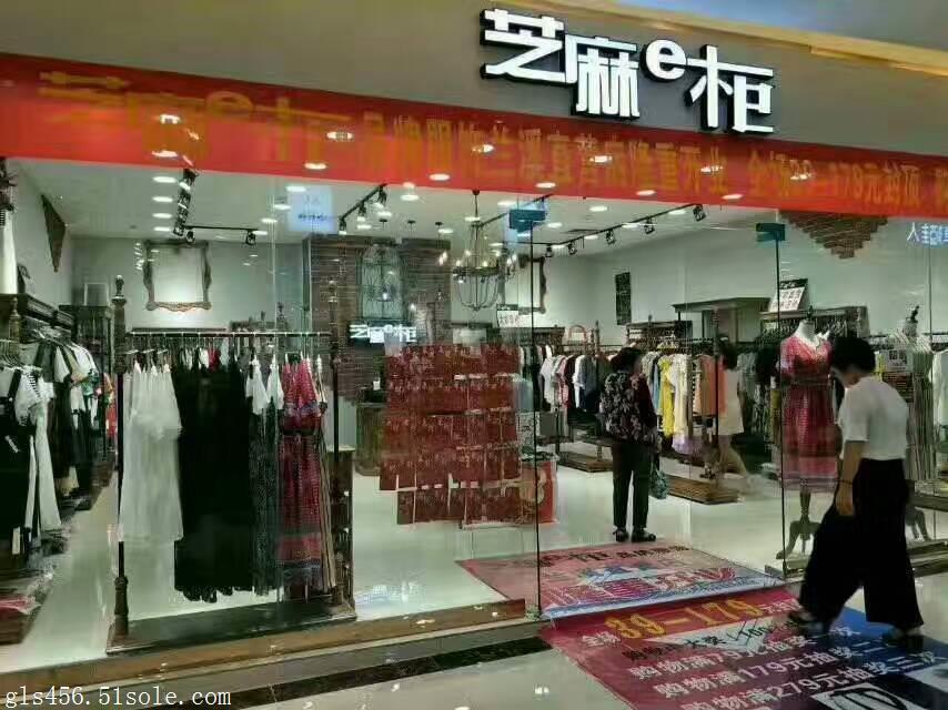 服装加盟哪家好芝麻E柜加盟店,零库存,免费铺货
