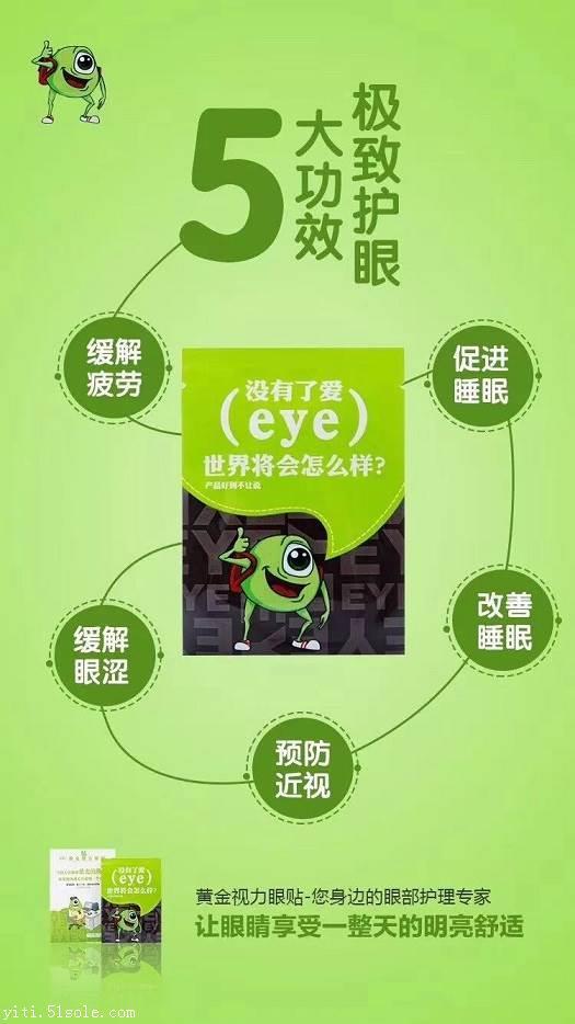 晶睛黄金视力眼贴使用方法,代理价格多少