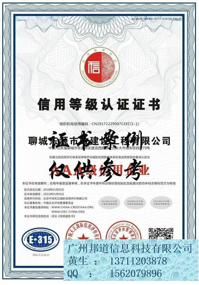 云南木业如何申办AAA信用评级证书