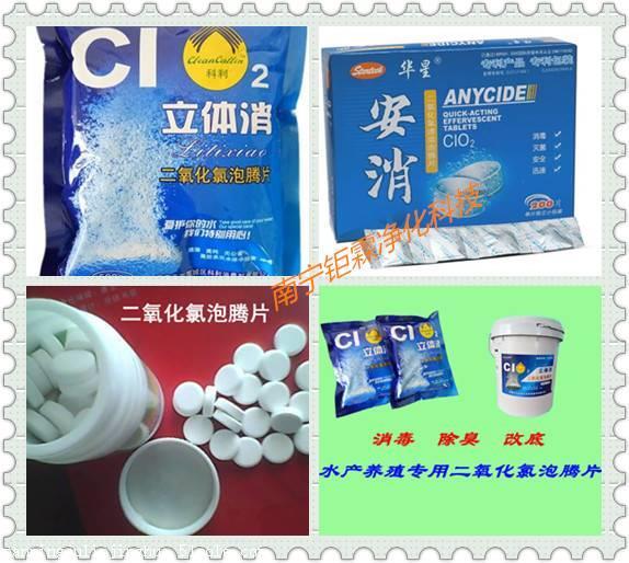柳州饮用水专用消毒剂