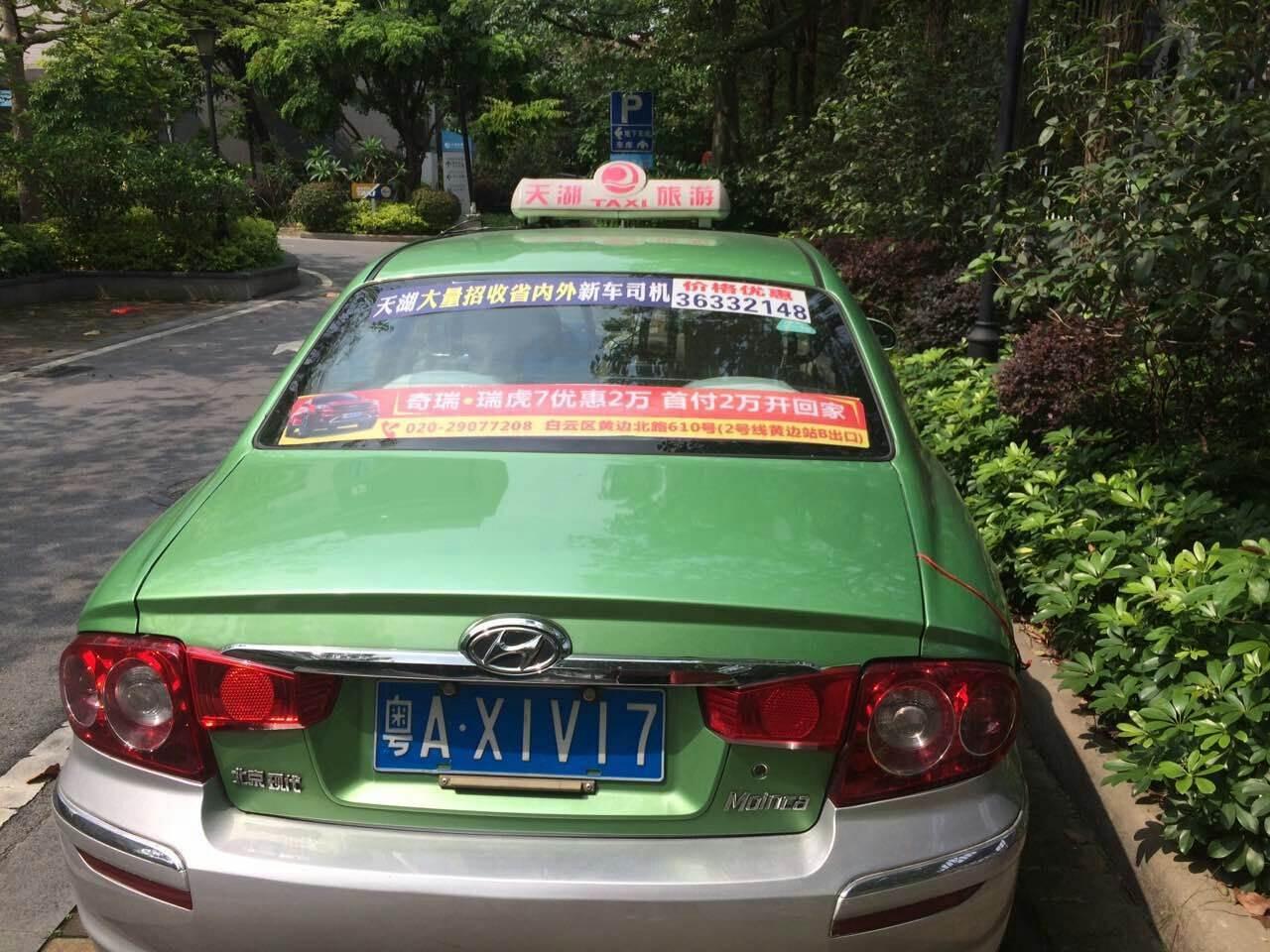 广州出租车尾广告,品牌推广的廉价媒体