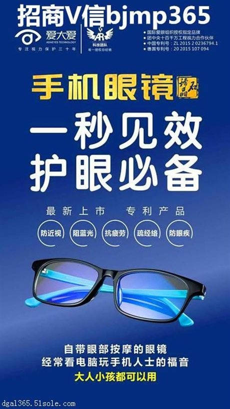 爱大爱手机眼镜厂家怎么联系