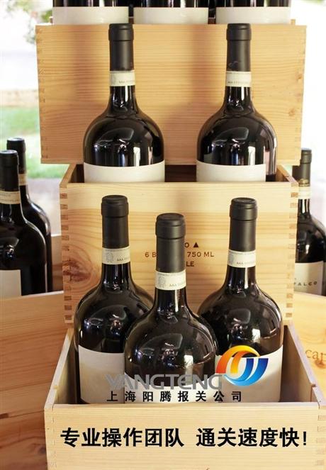 上海红酒进口代理报关/上海红酒进口报关公司