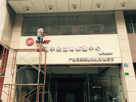 东莞大朗广告招牌,刘鑫广告上门量身定制方案
