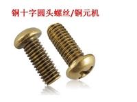 GB818黃銅十字槽盤頭機絲/圓頭機絲元機M2M2.5M3M4M5M6-M10
