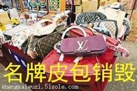 上海库存服饰服装销毁中心,青浦区专门服饰销毁中心