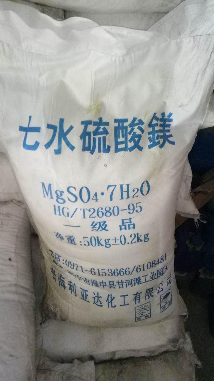 供甘肃张掖硫酸铝和武威硫酸镁详情
