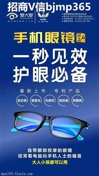 爱大爱手机眼镜总代直销