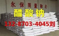 污水处理乙酸钠生产厂家 醋酸钠供应商价格 乙酸钠多少钱一吨