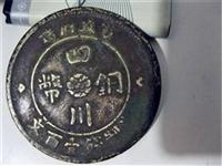 四川铜币有什么方法能分辨真假