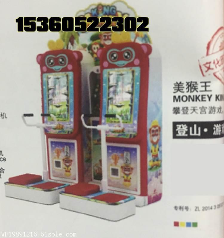 美猴王游戏机