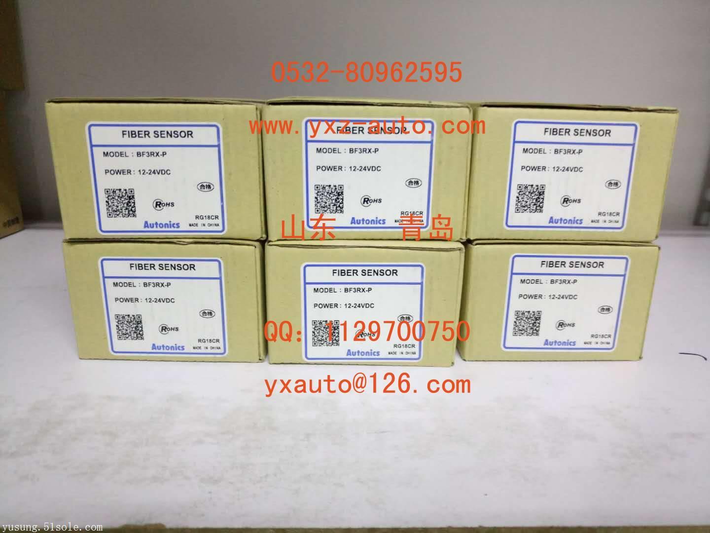 韩国奥托尼克斯代理商光纤传感器型号BF3RX-P现货autonics放大器