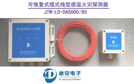 专业生产销售可恢复式感温电缆