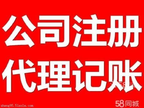 上海正规注册公司代理记账青浦办理