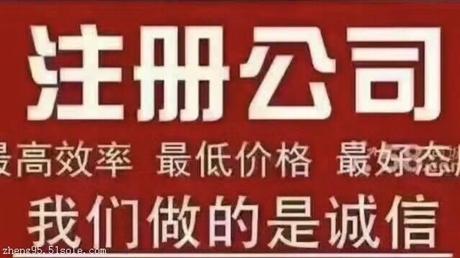 上海注册公司代理记账诚信办理