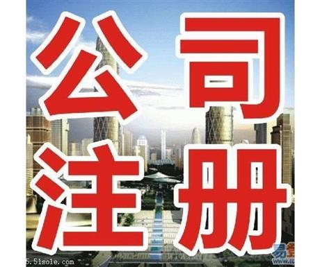 上海正规注册公司代理记账专业办理诚信服务