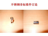 304不銹鋼非標準件訂造/不銹鋼汽車配件/來樣訂造來圖紙訂造