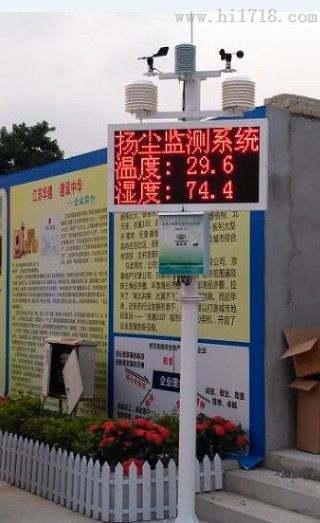 海南噪声扬尘监测系统