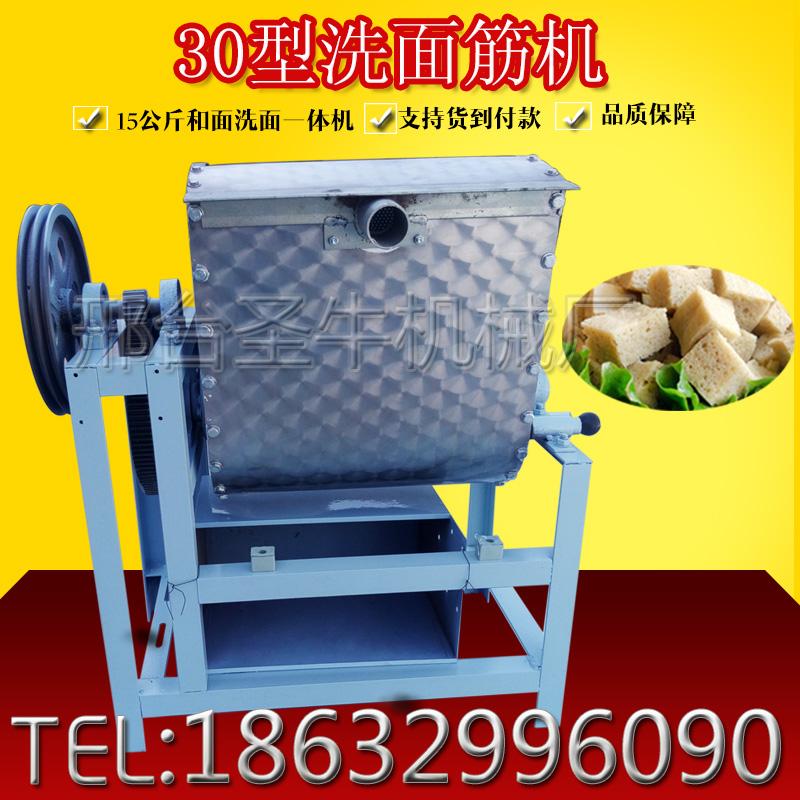 凉皮面筋机,大型和面洗面机出厂价格