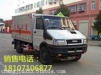 依维柯950公斤爆破器材运输车
