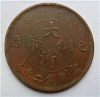 大清铜币祖钱哪位老师看的准