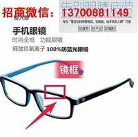 爱大爱手机眼镜CEO招加盟,全国招商加盟中心指定加盟商