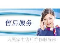 歡迎進入)襄陽海信空調各點售后拆裝加氟咨詢電話歡迎您