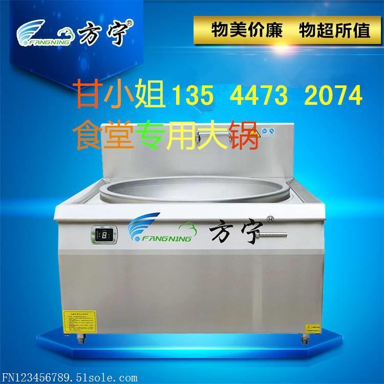供应380V电磁大炒炉,1米2食堂专用大铁锅的价格