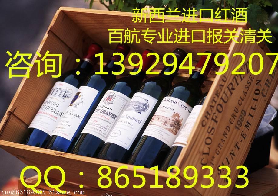基业保税仓库红酒