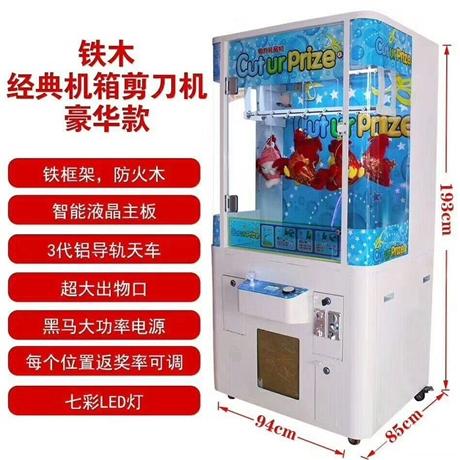 广州游戏机厂家剪刀游戏机礼品机