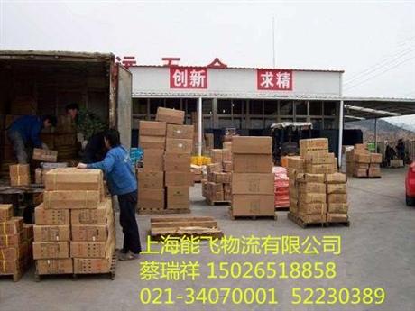 上海到福州物流公司