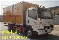 重汽5.3吨易燃气体厢式运输车