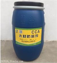 CCA木材防腐剂CCA-C防腐剂