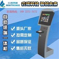 触摸一体机自助终端机银行自助服务终端机