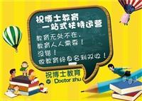 在青島想辦個小學作業輔導班如何經營