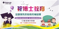 想在潍坊找教育机构合作有哪些好的品牌
