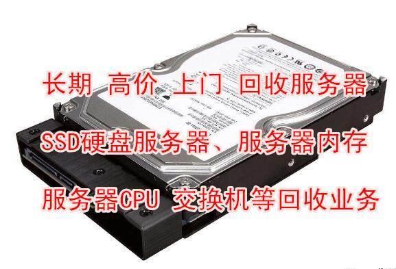 天津IBM服务器回收 服务器内存回收