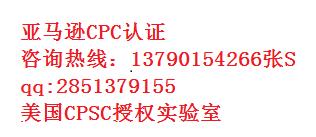 亚马逊CPC认证CPC证书怎么做