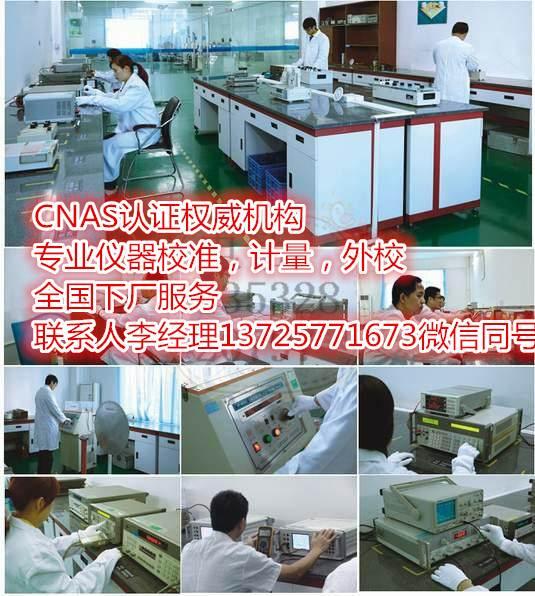 深圳出具CNAS校准检测证书的第三方机构