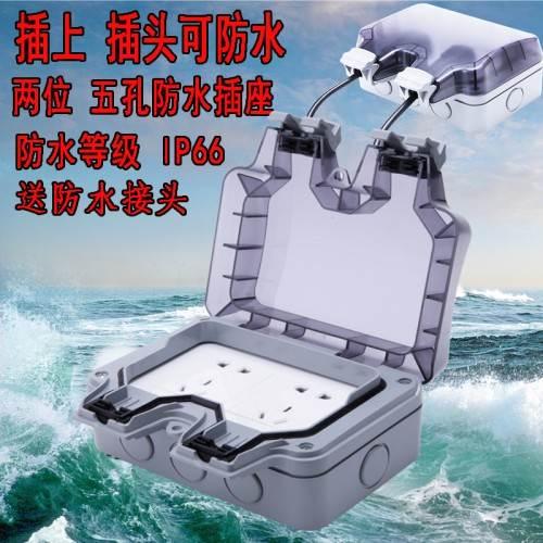 10A两位五孔防水插座 10十孔室外充电防暴雨明装户外ip66